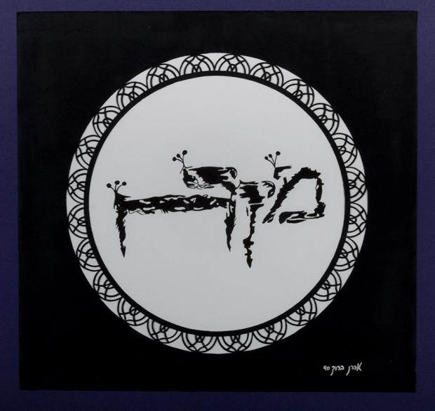 Mizrach by Aharon Baruch, ink on parchment (1990).